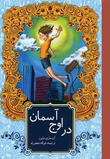 کتاب رمان کودک و نوجوان در اوج آسمان