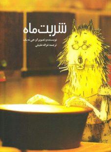 کتاب رمان کودک شربت ماه